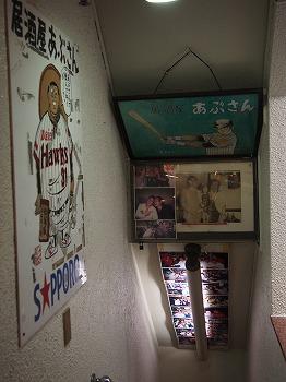 yotsuya-abusan8.jpg