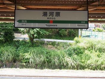 yugawara2.jpg