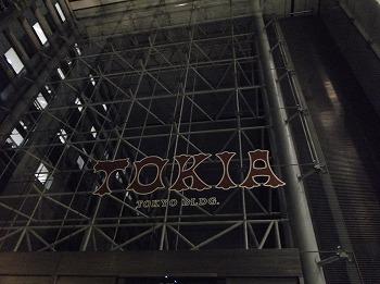 yurakucho-tokia2.jpg