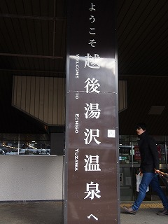 yuzawa1.jpg