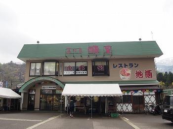 yuzawa27.jpg
