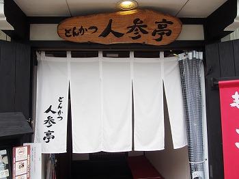 yuzawa31.jpg