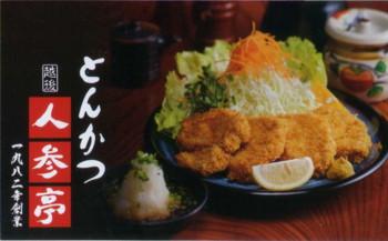 yuzawa32.jpg