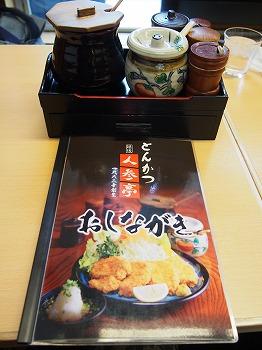 yuzawa34.jpg