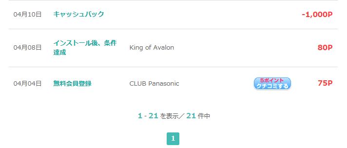 モッピーのポイント獲得履歴3