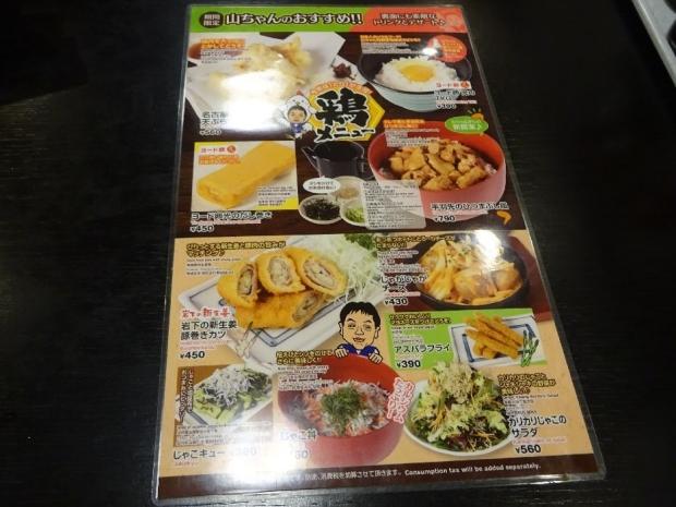 山ちゃん@川口 (2)