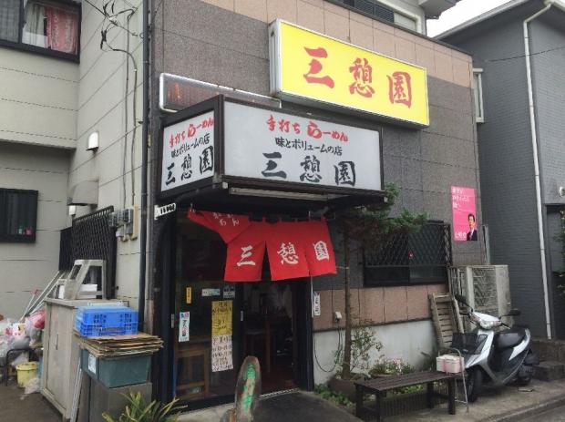 三憩園@秦野 (5)