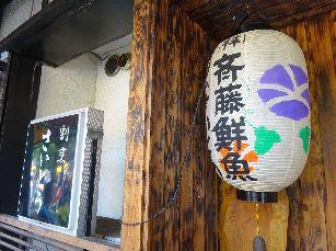海鮮丼@さいとう (2)