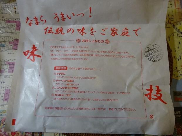 北海道物産展@そごう (5)