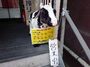 牛舎@神田 (1)