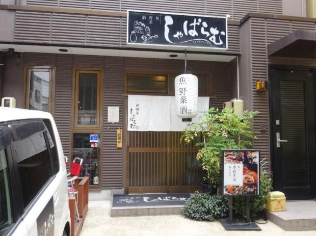 しゃばらむ@名古屋 (3)