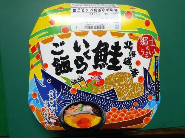 鮭いくらご飯@ローソン (1)