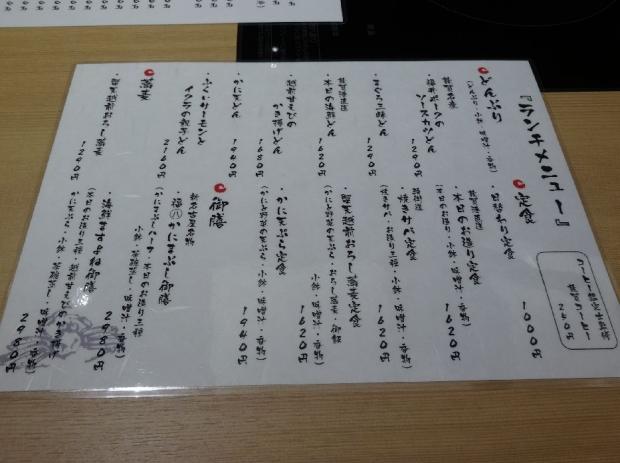 ますよね@名古屋 (1)