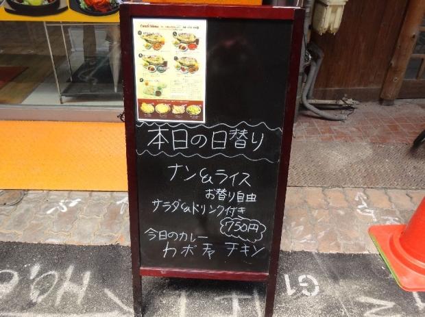 ナンカレーハウス@名古屋 (1)
