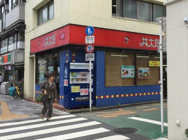 丼太郎 (1)