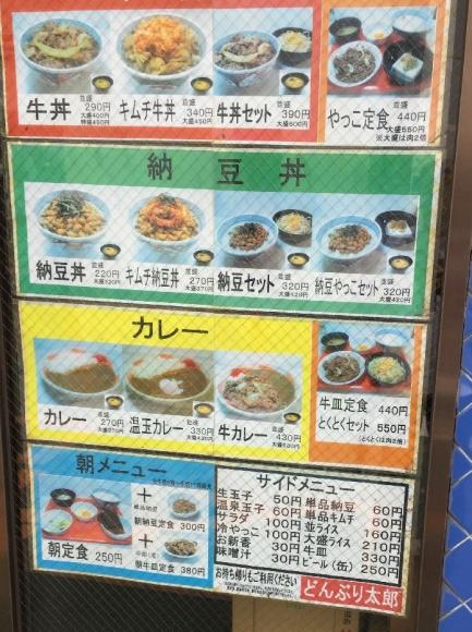 丼太郎 (2)