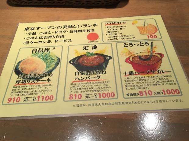東京オーブン (1)