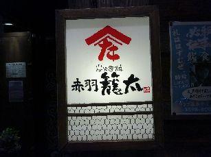 赤羽籠太@赤羽 (13)