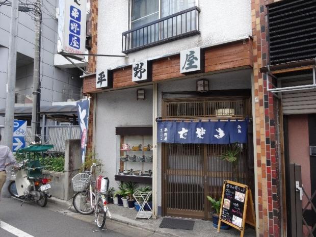 平野屋 (4)