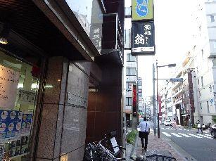 鮨処翁@御徒町 (1)