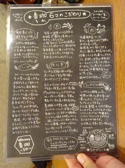 魯珈カレー@大久保 (5)