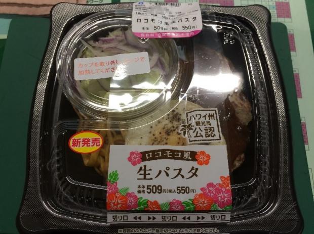 ロコモコ風生パスタ (1)