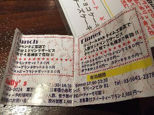 Bullys@小舟町 (2)