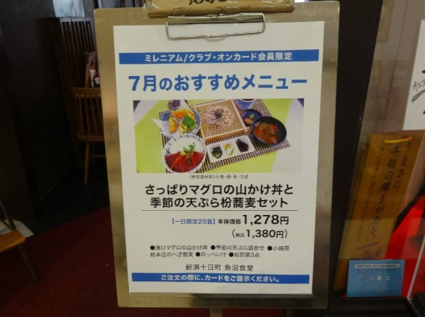 魚沼食堂 (7)