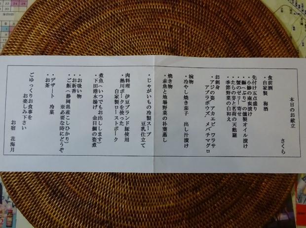 お品書き@花海月 (2)