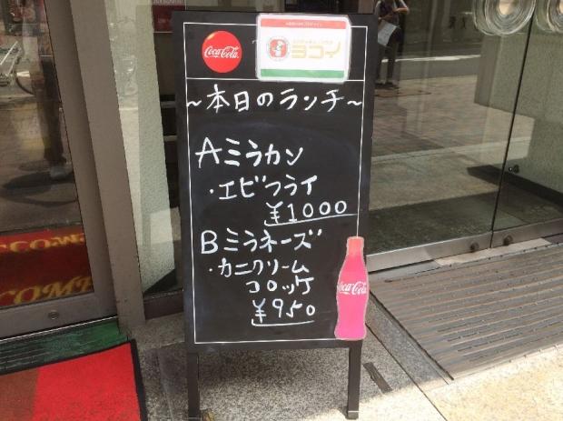ヨコイ@名古屋錦 (2)