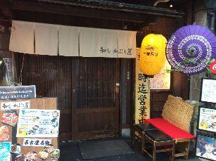 かぶと屋@名古屋 (3)