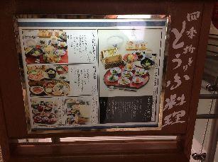 八かく庵@名古屋 (2)