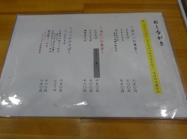 那古野そば@名古屋 (3)