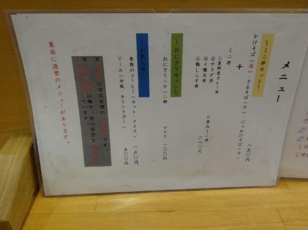 那古野そば@名古屋 (4)