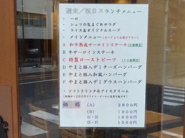 肉屋の台所@日暮里 (9)