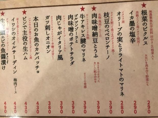 東京MEAT酒場 (2)