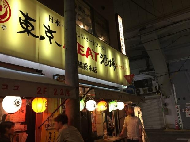 東京MEAT酒場 (11)