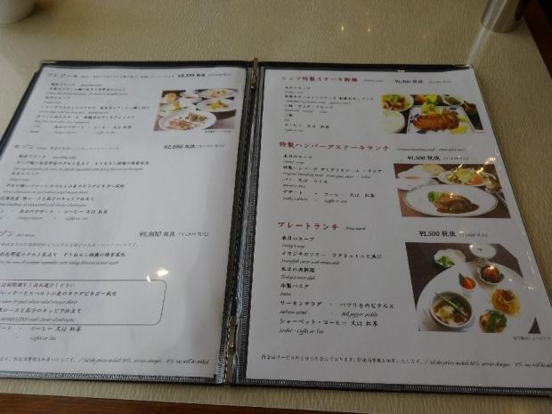 ラウンジレストラン@メルキュールホテル名古屋 (6)