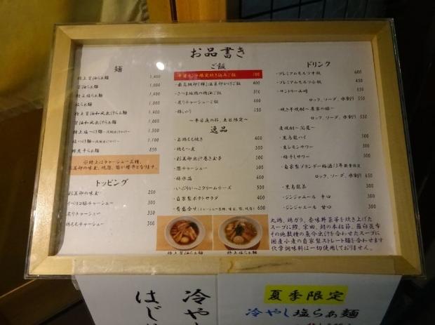 山雄亭@赤羽 (3)