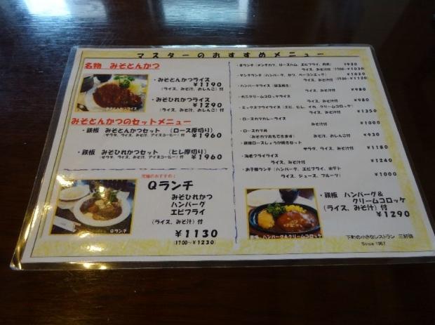 三好弥@根岸 (3)