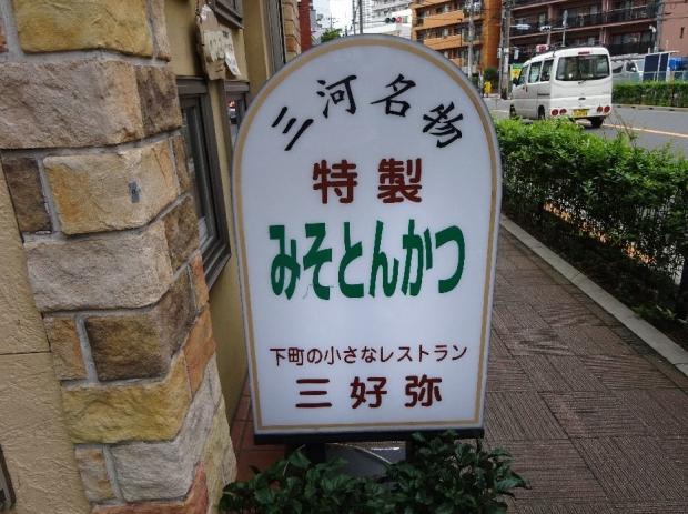 三好弥@根岸 (8)