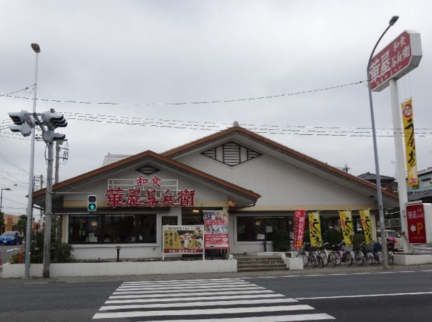 華屋与兵衛@新井宿 (8)
