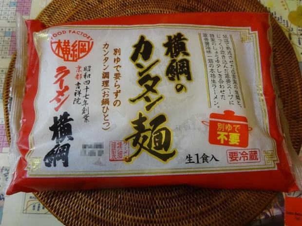 カンタン麺@横綱 (1)