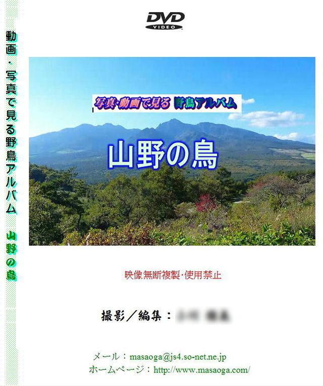 20170906-1 DVDケース表紙