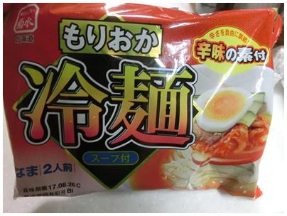 もりおか冷麺1
