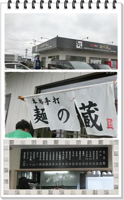 麺の蔵423