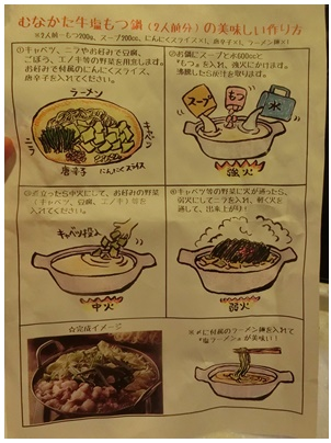 塩ホルモン鍋と焼き鳥2