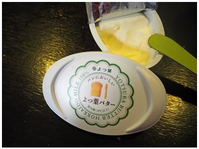 四葉のバター1