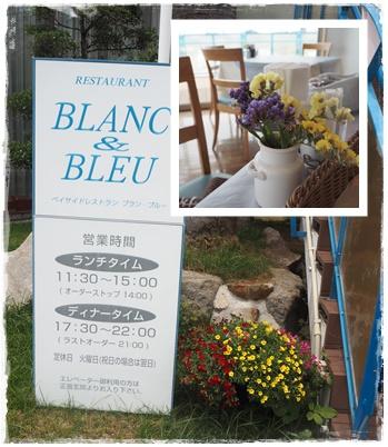 ベイサイドレストラン「ブラン ブルー」2