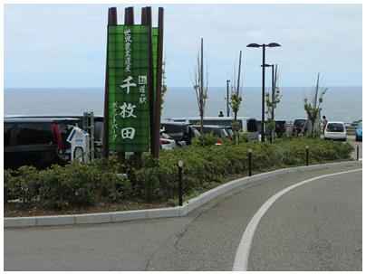 道の駅「千枚田パーク」1